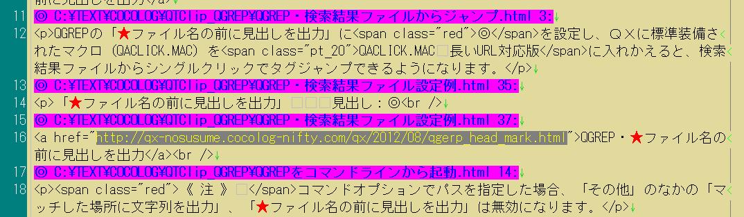 QGREP・検索結果ファイル設定例: QXエディタ入門